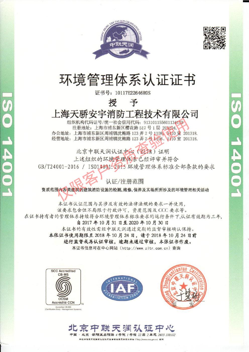 天骄环境管理体系认证证书