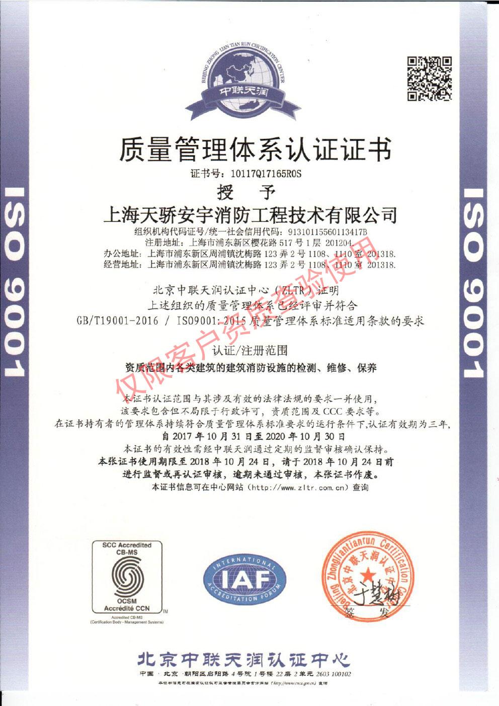 天骄质量管理体系认证证书